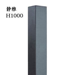玄関 アプローチ 門柱 柱 三州いぶし瓦 いぶし銀 いぶし陶木 静雅 H1000×90角 フェンス デザイン柱 装飾 納品2カ月 diy|estoah