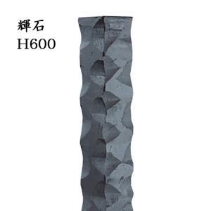 玄関 アプローチ 門柱 柱 三州いぶし瓦 いぶし銀 いぶし陶木 輝石 H600×90角 フェンス デザイン柱 装飾 diy|estoah