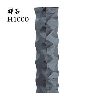 玄関 アプローチ 門柱 柱 三州いぶし瓦 いぶし銀 いぶし陶木 輝石 H1000×90角 フェンス デザイン柱 装飾 納品2カ月 diy|estoah