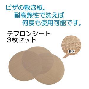 ガーデン アウトドア 石窯 ピザ窯 家庭用石窯 プチドーム用 テフロンシート3枚セット ピザの敷き紙 繰返し使用可能 直径250 納品1週間程度|estoah