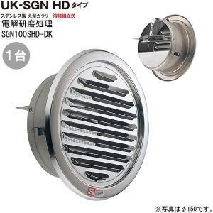 ステンレス製 丸型ガラリ SGN100SHD-DK 1台単位 電解研磨 100φ用 ダンパー付 新築 リフォーム DIY 住宅 換気 外壁換気口|estoah