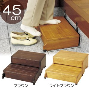 玄関 踏み台 木製 ステップ 2段タイプ 幅45×踏面30×高さ20cm 1段の高さ10cm |estoah