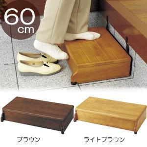 玄関 踏み台 木製 ステップ 1段タイプ 幅60×踏面30×高さ12cm|estoah