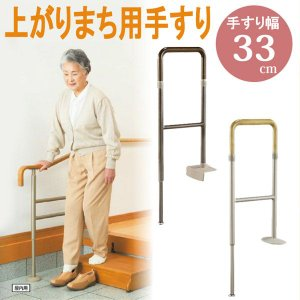 手すり 玄関 介護 手摺り 手摺 上がりかまち用てすり KM-300L/F アロン化成|estoah