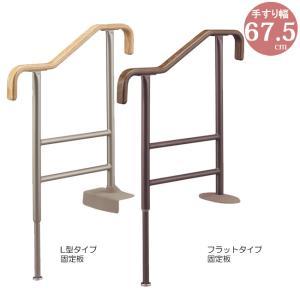 手すり 玄関 介護 手摺り 手摺 上がりかまち用てすり KM-650L/F アロン化成|estoah