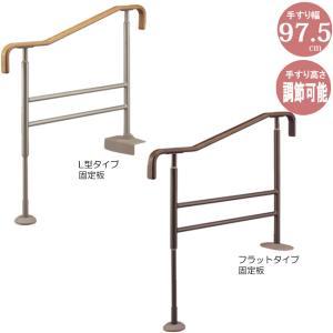 手すり 玄関 介護 手摺り 手摺 上がりかまち用てすり SM-950 L/F アロン化成|estoah