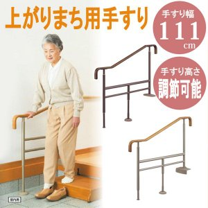 手すり 玄関 介護 手摺り 手摺 上がりかまち用てすり SM-1100 L/F アロン化成|estoah