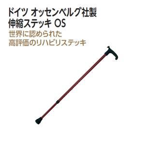 杖 つえ ステッキ 伸縮 コンパクト 歩行 補助 高齢者 シルバー 敬老の日 ケイホスピア ドイツ オッセンベルグ社 伸縮ステッキ OS 贈り物 プレゼント|estoah
