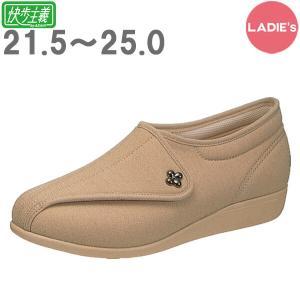 高齢者 靴 ウォーキングシューズ スニーカー 女性 便利 軽い 安心 補助 介護 敬老の日 贈り物 プレゼント 快歩主義L011 オークストレッチ|estoah