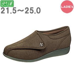 高齢者 靴 ウォーキングシューズ スニーカー 女性 便利 軽い 安心 補助 介護 敬老の日 贈り物 プレゼント 快歩主義L011 オーク|estoah