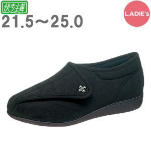 高齢者 靴 ウォーキングシューズ スニーカー 女性 便利 軽い 安心 補助 介護 敬老の日 贈り物 プレゼント 快歩主義L011 ブラック|estoah