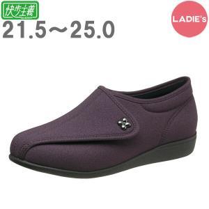 高齢者 靴 ウォーキングシューズ スニーカー 女性 便利 軽い 安心 補助 介護 敬老の日 贈り物 プレゼント 快歩主義L011 パープルラメ|estoah