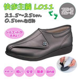 高齢者 靴 ウォーキングシューズ スニーカー 女性 便利 軽い 安心 補助 介護 敬老の日 贈り物 プレゼント 快歩主義L011 ブロンズスムース|estoah