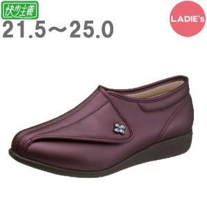 高齢者 靴 ウォーキングシューズ スニーカー 女性 便利 軽い 安心 補助 介護 敬老の日 贈り物 プレゼント 快歩主義L011 ワインスムース|estoah