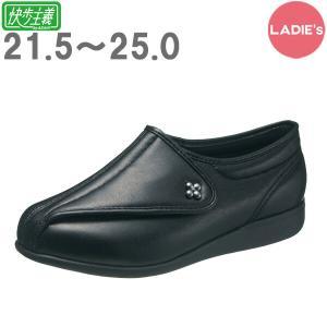 高齢者 靴 ウォーキングシューズ スニーカー 女性 便利 軽い 安心 補助 介護 敬老の日 贈り物 プレゼント 快歩主義L011 ブラックスムース|estoah