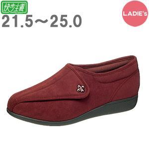 高齢者 靴 ウォーキングシューズ スニーカー 女性 便利 軽い 安心 補助 介護 敬老の日 贈り物 プレゼント 快歩主義L011 マロン|estoah