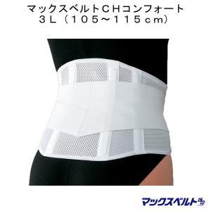 腰痛 骨盤 ベルト サポート 健康 安定 伸縮 ワンタッチ  骨盤サポート マックスベルトCH コンフォート 3L 日本シグマックス 高齢者 敬老 贈り物|estoah