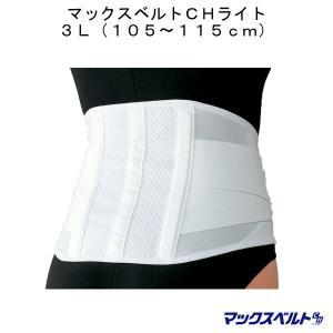 腰痛 骨盤 ベルト サポート 健康 安定 伸縮 ワンタッチ  骨盤サポート マックスベルトCH ライト 3L 日本シグマックス 高齢者 敬老 贈り物|estoah