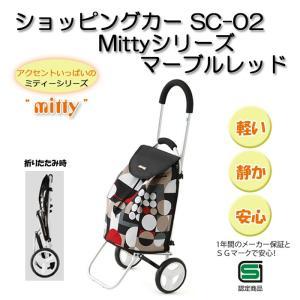 ショッピングカー SC-02 シリーズ mitty ミティー マーブルレッド 軽量 高齢者 敬老の日 贈り物|estoah