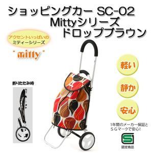 ショッピングカー SC-02 シリーズ mitty ミティー ドロップブラウン 軽量 高齢者 敬老の日 贈り物|estoah
