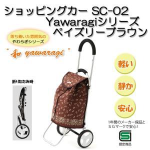 ショッピングカー SC-02 シリーズ Yawaragi やわらぎ ペーズリーブラウン 軽量 高齢者 敬老の日 贈り物|estoah