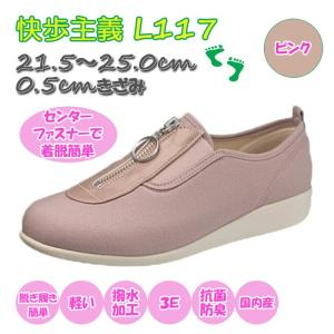 快歩主義 L117 アサヒコーポレーション ピンク 女性用 婦人 高齢者 靴 ウォーキングシューズ 安心 軽量 介護 敬老 贈り物|estoah