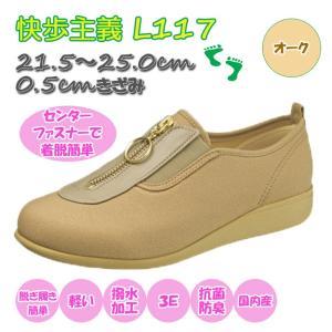 快歩主義 L117 アサヒコーポレーション オーク 女性用 婦人 高齢者 靴 ウォーキングシューズ 安心 軽量 介護 敬老 贈り物|estoah