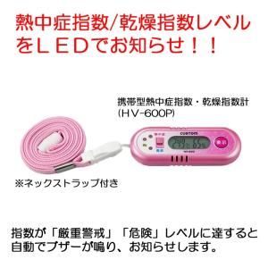 携帯型熱中症指数・乾燥指数計 HV-600P カスタム 高齢...