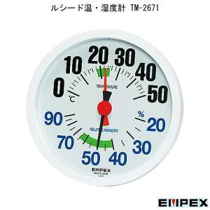 ルシード温・湿度計 TM-2671 エンペックス気象計 高齢者 便利 コンパクト 介護 補助 プレゼント 贈り物|estoah