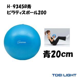 ピラティス ボール 20cm 90g ピラティスボール200 青 XYSTUS ジスタス TOEI ...