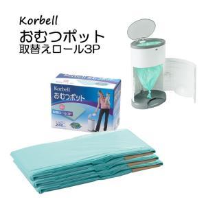 Color Korbell おむつポット 取り換えロール3P アクションジャパン ゴミ箱 消臭 おむつ ベビー 高齢者 便利 コンパクト プレゼント 贈り物|estoah