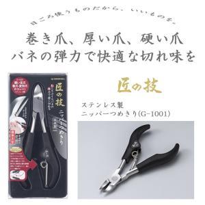 ステンレス製ニッパーつめきり グリーンベル 爪切り ニッパータイプ 便利 携帯 高齢者 プレゼント 贈り物|estoah
