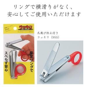 ラッキリ(955) シクロケア 爪切り 爪飛び防止 安全 便利 携帯 高齢者 プレゼント 贈り物|estoah