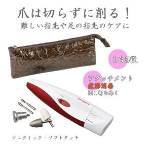 マニクイック・ソフトタッチ レイクス21 爪やすり 簡単 安全 便利 携帯 高齢者 プレゼント 贈り物|estoah