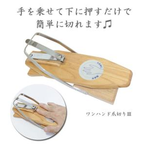 ワンハンド爪切り3 ウカイ利器 爪切り 簡単 安全 便利 携帯 高齢者 プレゼント 贈り物|estoah