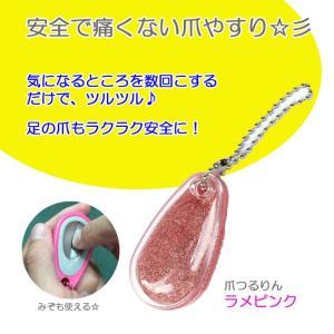 爪つるりん 桂クリエーティブ 爪やすり ラメピンク 簡単 安全 便利 携帯 高齢者 プレゼント 贈り物|estoah