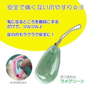 爪つるりん 桂クリエーティブ 爪やすり ラメグリーン 簡単 安全 便利 携帯 高齢者 プレゼント 贈り物|estoah