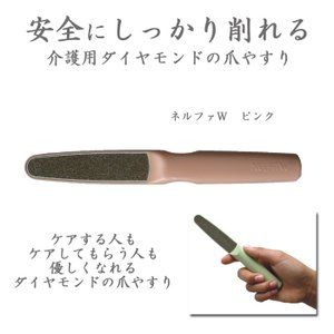 介護用ダイヤモンド爪やすり ネルファW 呉英製作所 爪やすり ピンク 簡単 安全 便利 携帯 高齢者 プレゼント 贈り物|estoah