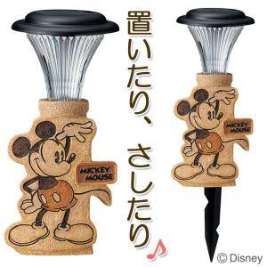 ソーラーライト 屋外 照明 ガーデンライト LED ディズニー 杭タイプ ミッキーマウス(小) センサー付 ソーラーライト 庭 照明 外灯 照明器具 おしゃれ|estoah