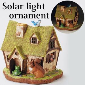 ソーラーライト 屋外 照明 ガーデンライト LED ソーラーオーナメント(森のおうち) センサー付 ソーラーライト 庭 照明 外灯 照明器具 おしゃれ estoah