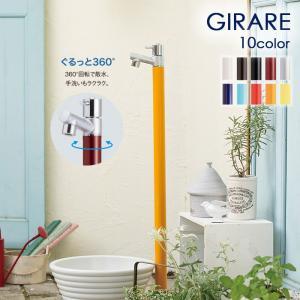 立水栓 水栓柱 ガーデニング  ジラーレ GIRARE 蛇口付き 水回り ガーデン水栓柱 estoah