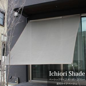 日よけ 日除け シェード オーニング スクリーン おしゃれ 高級 上質 ichiori shade 遮光タイプ アッシュベージュ 約190x200cm 取付金具・ロープ付き 折り畳み|estoah
