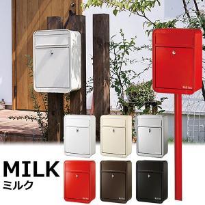 ポスト 郵便受け 郵便ポスト シンプル スチール MILK ミルク 壁掛け 壁付け おしゃれ スタンド対応可 名入れ可|estoah