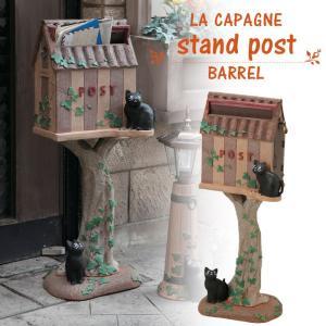 ポスト 郵便受け スタンドタイプ かわいい黒猫 スタンドポスト バーレル 南京錠付き 組立式|estoah