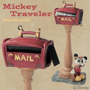 ポスト 郵便受け スタンドタイプ 郵便ポスト デザインポスト  ディズニーポスト スタンドポスト ミッキー トラベラー|estoah