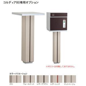 宅配ボックス コルディア 宅配80サイズ 専用オプション コルディアスタンド  代引き不可|estoah