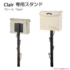 ポスト 郵便受け 壁掛け郵便ポスト デザインポスト クレール 専用スタンド Type1 ブラックマット|estoah