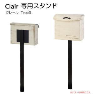 ポスト 郵便受け 壁掛け郵便ポスト デザインポスト クレール 専用スタンド Type3  ブラックマット|estoah