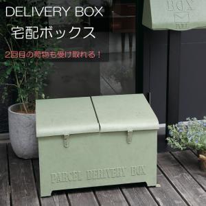 宅配ボックス 宅配ポスト 2回目の荷物も受け取れる リッド グリーン 簡易型 一戸建て用 屋外 住宅用  メール便|estoah
