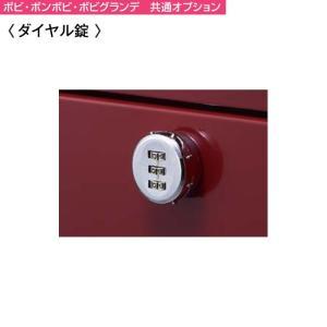 ポスト 郵便受け 郵便ポスト ボビ・ボンボビ・ボビグランデ ポスト専用 ダイヤル錠|estoah